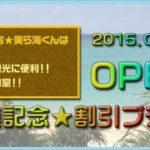 沖縄の民宿-美ら海くん|10月のご予約開始!