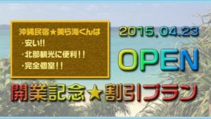 沖縄の民宿★美ら海くんオープン割引!