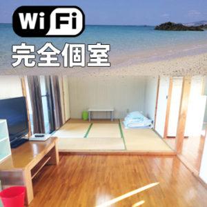 沖縄 民宿★美ら海くん!