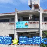 沖縄の激安民宿!うちはコスパ最強の激安民宿です!