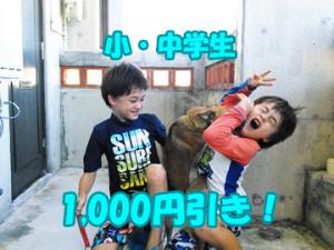 激安!小中学生は1000円引き!