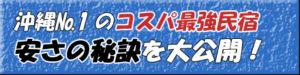 沖縄NO.1のコスパ最強民宿|安さの秘訣を大公開!