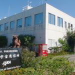 JAXA沖縄宇宙通信所に近いホテル(宿泊施設)