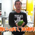 ご近所さんちで沖縄家庭料理
