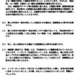 沖縄県が旅館業についてのQ&Aを公開