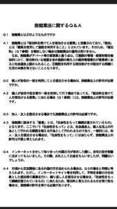 沖縄県旅館業法についてのQ&A