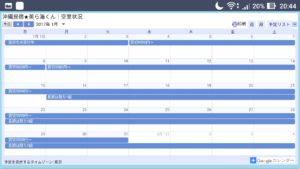 沖縄民宿★美ら海くん!翌年1月の最新予約状況