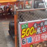 沖縄市500円食べ放題!キッチンポトス