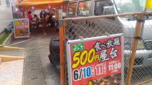 沖縄市キッチンポトスの食べ放題屋台