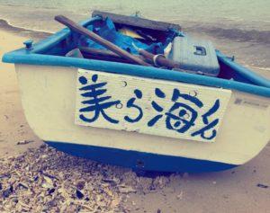 美ら海くん専用ボート