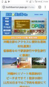 沖縄民宿★美ら海くん!旧Webサイト80925-160524