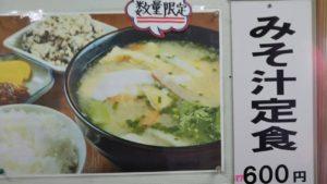 そば処 玉屋jrのみそ汁定食600円