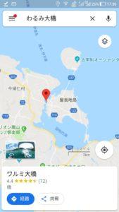 わるみ大橋経由で小宇利島