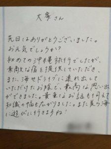 沖縄民宿★美ら海くん!お客様 お手紙その2
