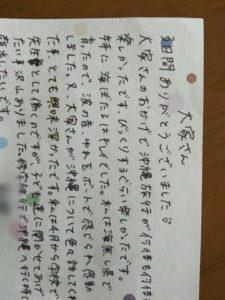 沖縄民宿★美ら海くん!お客様 お手紙その3