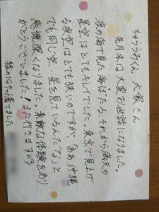 沖縄民宿★美ら海くん!お客様 お手紙その1